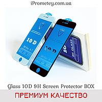 Захисне скло 10D в упаковці для iPhone 8/7 Оригінал Glass 9H олеофобне покриття на Айфон