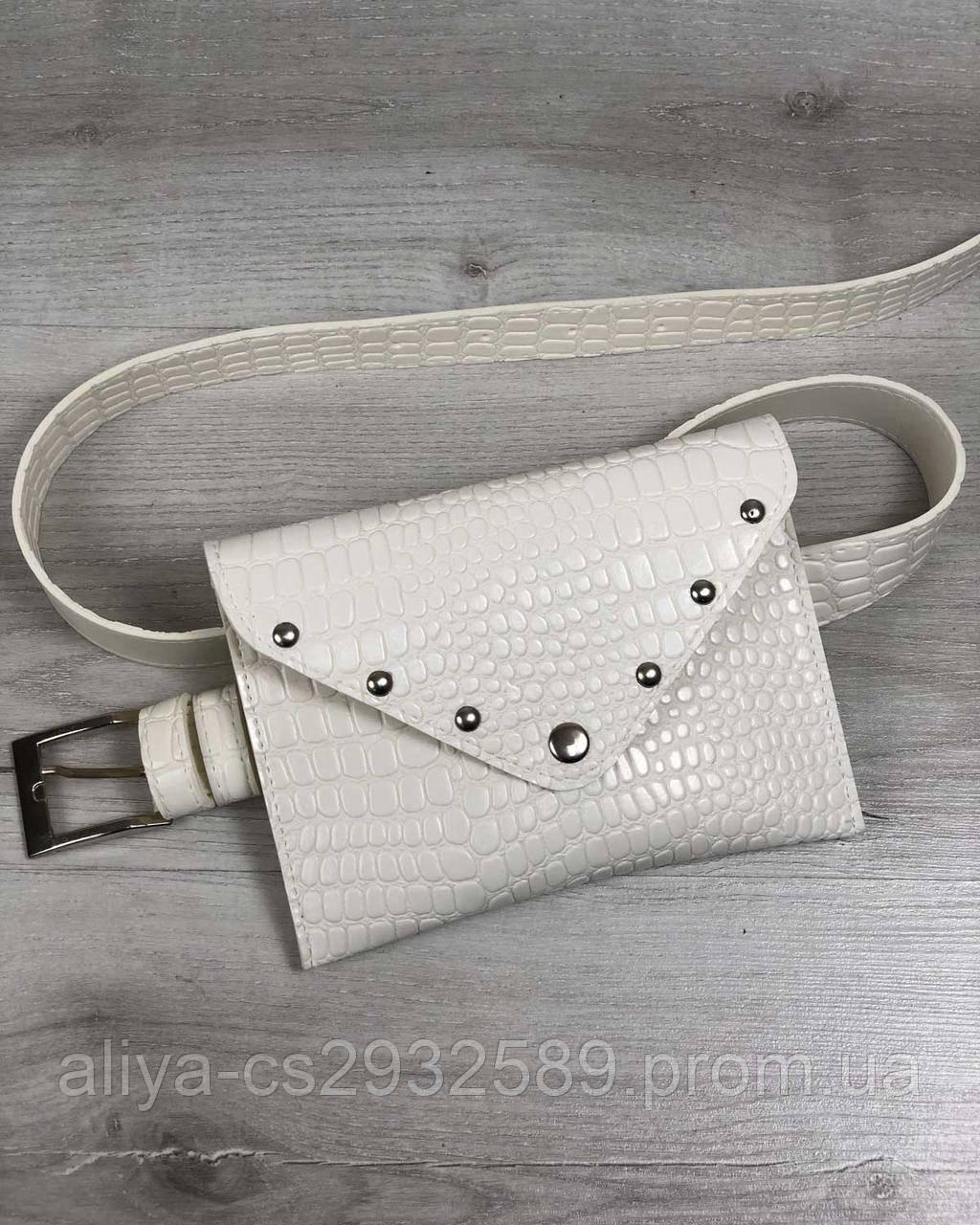 Женская сумка на пояс белый крокодил