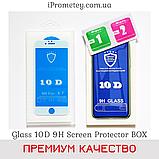 Защитное стекло 10D в упаковке для iPhone 6 6S Оригинал Glass™ 9H олеофобное покрытие на Айфон, фото 3