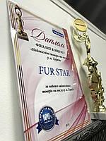 Интернет-магазин Fur Star стал финалистом конкурса и обладателем кубка Знак Качества 2019. Спасибо Вам огромное!