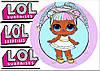 Ляльки лол 13 Вафельна картинка