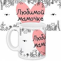 Чашка любимой мамочке, Чашка улюбленої матусі, Оригинальные чашки и кружки