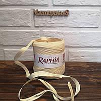 Рафія молочна/кремова декоративна водовідштовхувальна для декору і упаковки