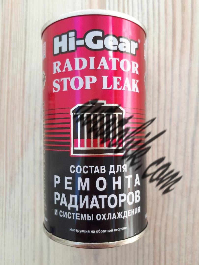 Состав для ремонта радиаторов и системы охлаждения Hi-Gear HG 9025 325мл