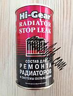 Состав для ремонта радиаторов и системы охлаждения Hi-Gear HG 9025 325мл, фото 1