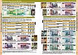 Каталог банкнот России 1769-2021 гг, 2-й выпуск с ценами НОВИНКА, фото 3