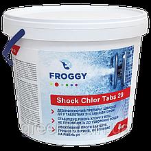 SHOCK CHLOR TABS 20, хлор шок , Froggy , ТАБЛЕТКИ 20 ГРАМ, Фроггі, 4 кг