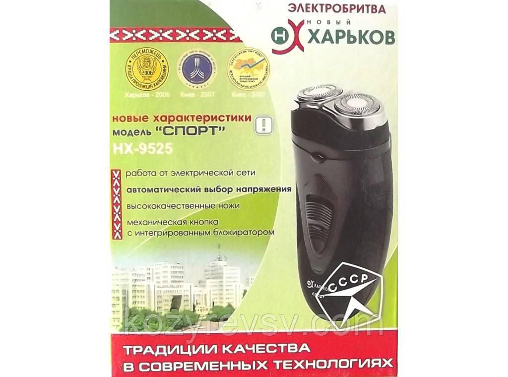 Электробритва Харьков 9525 'Спорт' ,новая,в упаковке,продам постоянно оптом и в розницу,доставка из Харьков