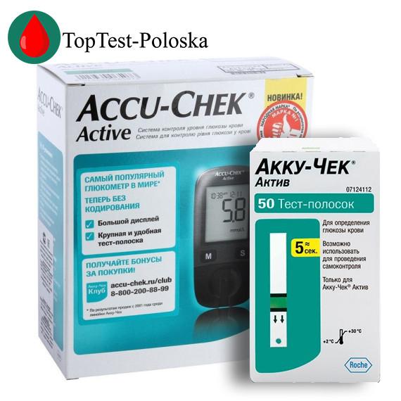 Глюкометр Акку Чек Актив (Accu Chek Active) + 50 тест полосок