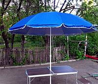 Зонт пляжный и садовый с наклоном 1,7 м, UF-защита