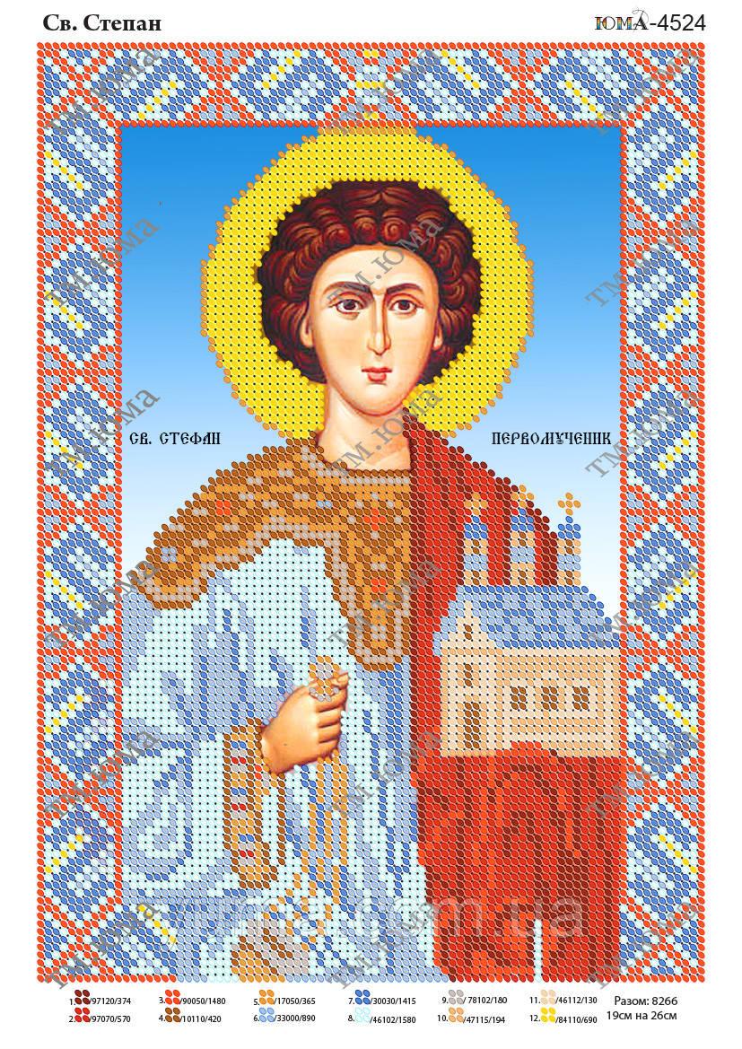 Схема для вышивки бисером св. Степан (Стефан)