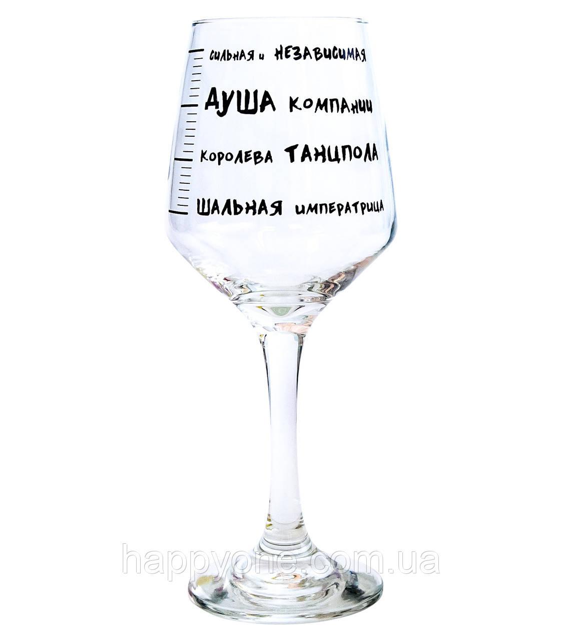 """Бокал для вина """"Шкала опьянения"""" (380 мл)"""