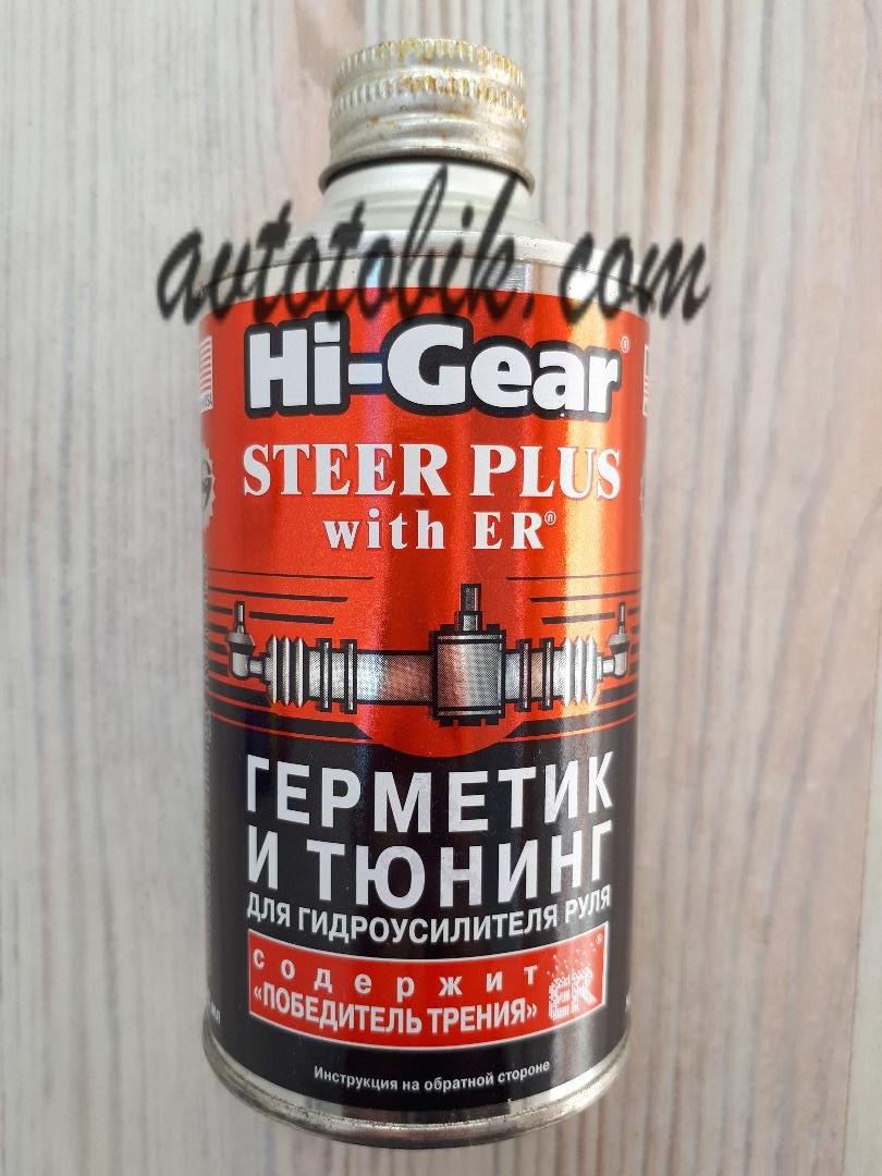 Герметик и тюнинг для гидроусилителя руля Hi-Gear HG7026 295 мл