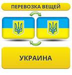 По Україні