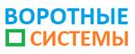 КОМПАНИЯ «ВОРОТНЫЕ СИСТЕМЫ» ИЗГОТОВЛЕНИЕ - УСТАНОВКА. ГАРАЖНЫЕ - ПРОМЫШЛЕННЫЕ - ОТКАТНЫЕ - КИЕВ