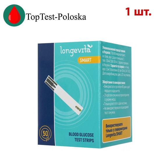 Тест-полоски Longevita Smart 50 шт.