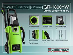 Минимойка высокого давления Grunhelm GR-1800 YW, фото 2