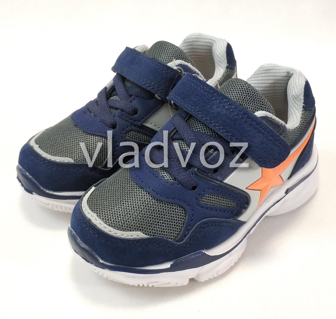 Детские кроссовки для мальчика синие звезда оранжевая 30р 18,5см