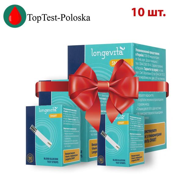 Тест-полоски Longevita Smart 50 шт. 10 упаковок