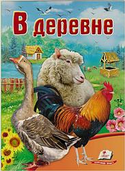 """""""В деревне"""" (фото)"""