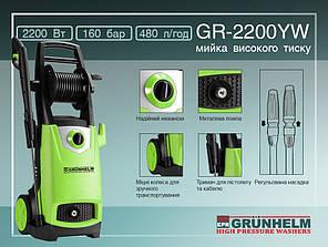Мойка высокого давления Grunhelm GR-2200 YW, фото 2