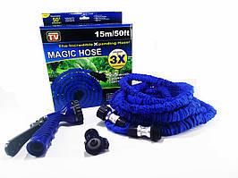 Шланг X-hose 15 метров, садовый чудо шланг, растяжной шланг,компактный поливочный шланг, magic hose
