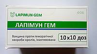 Вакцина для кролів Лапімун ГЕМ (1 флакон 10 доз)