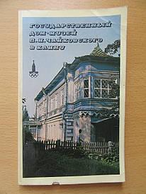 Государственный дом-музей П.И.Чайковского в Клину