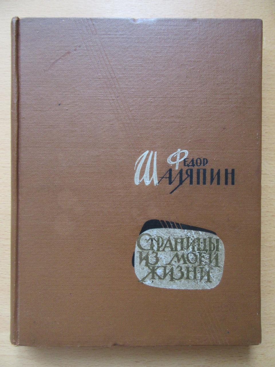 Федір Шаляпін. Сторінки з мого життя. 1961р