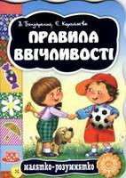 В. Бондаренко, Є. Коротяєва: Правила ввічливості