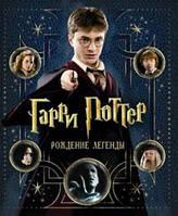 Брайан Сибли: Гарри Поттер. Рождение легенды