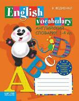 В. Федиенко: Английский словарик. 1—4 кл. English Vocabulary (рос.)