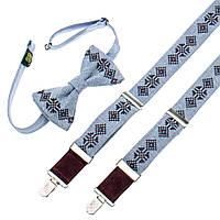 Стильные вышитые подтяжки для брюк в комплекте с бабочкой светло-серого цвета №863