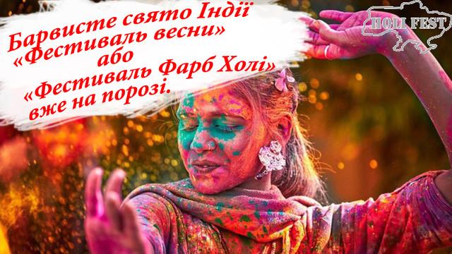 Барвисте свято Індії «Фестиваль весни» або «Фестиваль Фарб Холі» вже на порозі.