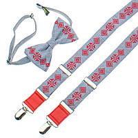 Модные подтяжки для рубашки с бабочкой светло-серого цвета с красной вышивкой №844