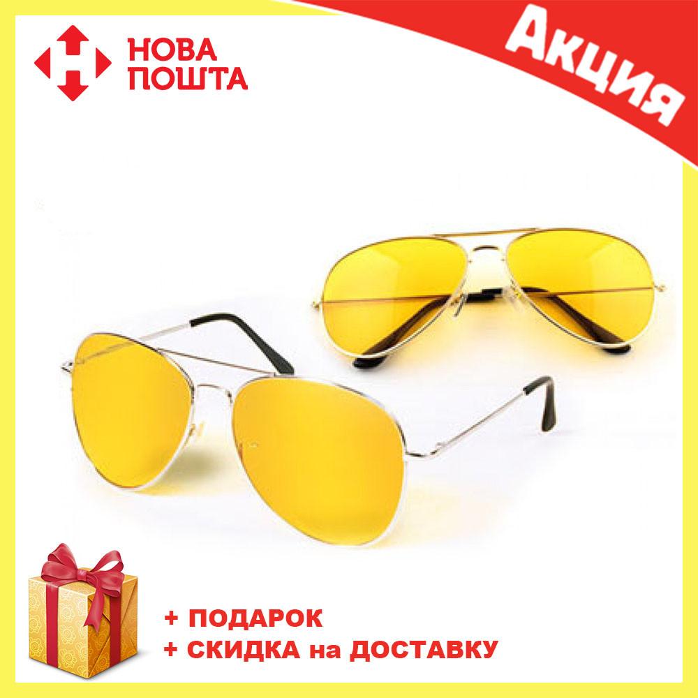Очки ночного видения Night View Glasses для водителей