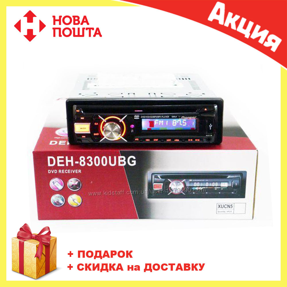 Автомагнитола 1DIN DVD-8300 | Автомобильная магнитола | RGB панель + пульт управления
