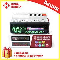 Автомагнитола 1DIN MP3-8506D RGB/Съемная   Автомобильная магнитола   RGB панель + пульт управления, фото 1