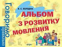 В. С. Володіна: Альбом з розвитку мовлення. Говоримо правильно