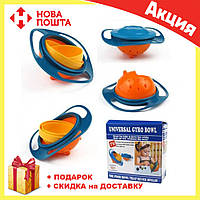 Детская тарелка непроливайка неваляшка Universal gyro bowl, фото 1