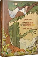 Дара Корній: Чарівні істоти українського міфу. Духи природи