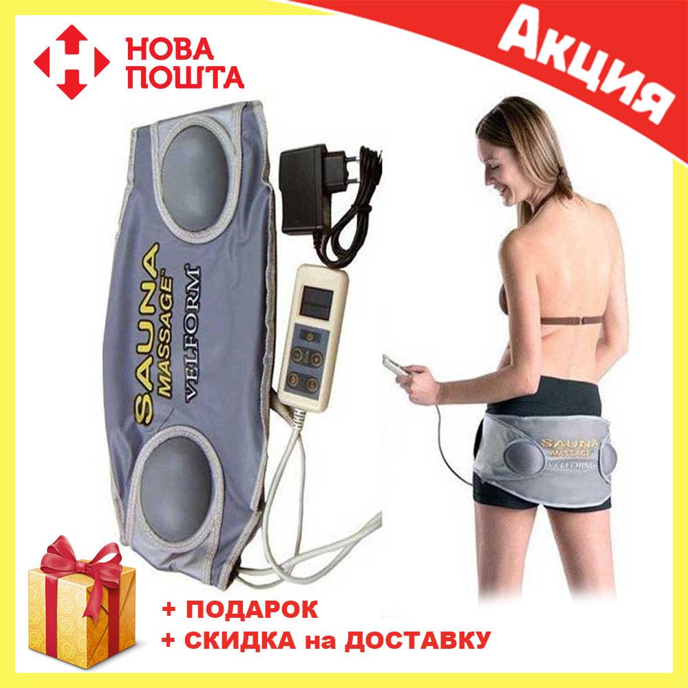 Массажный пояс сауна для похудения Велформ Sauna Massage Velform H0232