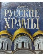 Русские храмы. Сокровища мировой цивилизации