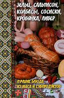 Зельц, сальтисон, колбасы, сосиски, кровянка ливер. Лучшие блюда из мяса и субпродуктов