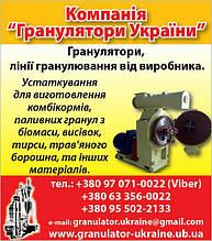 Гранулятори України