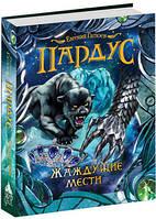 Евгений Гаглоев: Пардус. Книга 8. Жаждущие мести