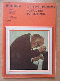 Т.Н.Грум-Гржимайло. Искусство фортепиано