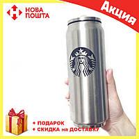 Термокружка для горячих и холодных напитков Starbucks PTKL-360   термо чашка металлическая 330 ml