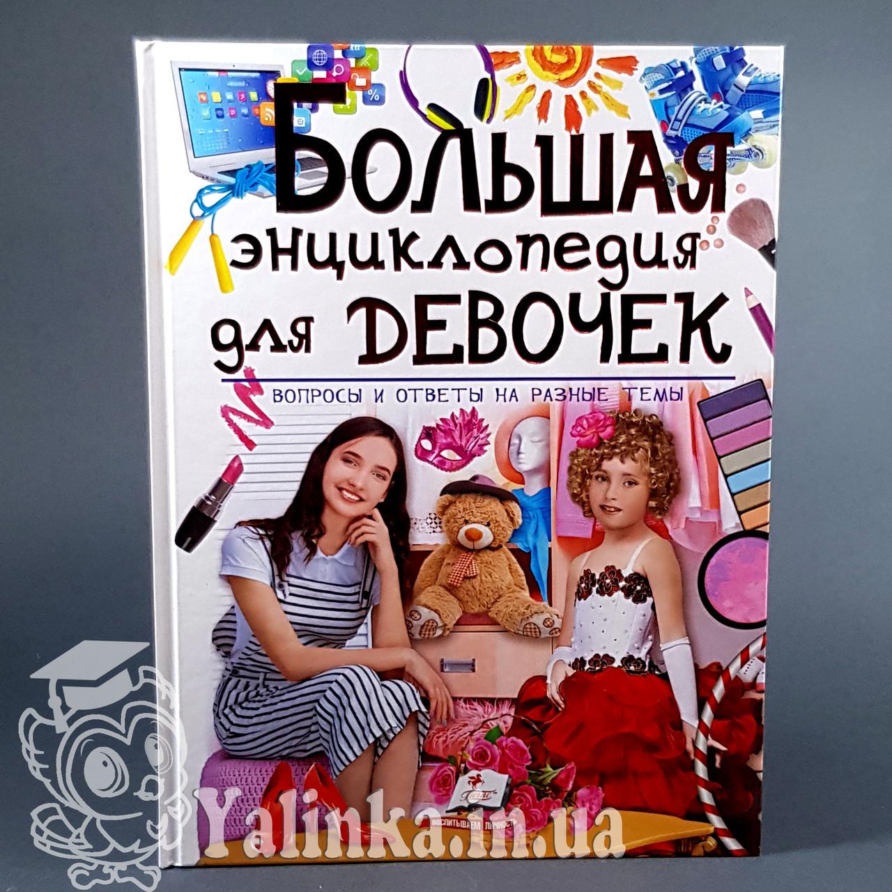 Большая энциклопедия для девочек. Вопросы и ответы на разные темы.