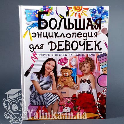 Большая энциклопедия для девочек. Вопросы и ответы на разные темы., фото 2